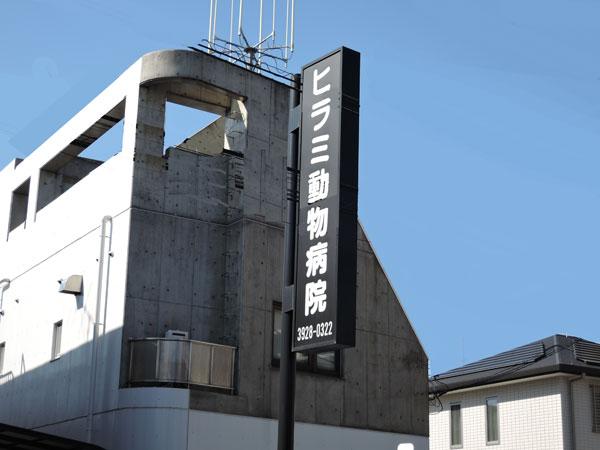 ヒラミ動物病院(東京都練馬区) | 犬・猫の健康を守り免疫力を維持するサプリメント<公式コルディ>